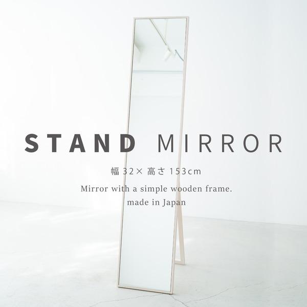 細枠スタンドミラー 幅32cm(ホワイト/白) 天然木 /姿見鏡/スリム/高級感/木製/飛散防止加工/折りたたみ/北欧風/日本製 国産 /完成品/NK-2 白
