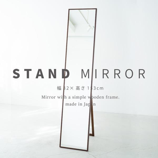 細枠スタンドミラー 幅32cm(ブラウン/茶) 天然木/姿見鏡/スリム/高級感/木製/飛散防止加工/折りたたみ/北欧風/日本製/完成品/NK-2