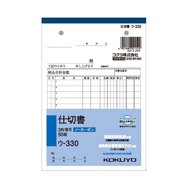 (まとめ) コクヨ NC複写簿(ノーカーボン)3枚仕切書 B6タテ型 12行 50組 ウ-330N 1セット(10冊) 【×2セット】