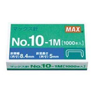 【送料無料】(業務用30セット) マックス ホッチキス針NO.10-1M 1000本 20個 MS91187 ×30セット