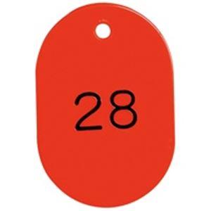 (業務用20セット) 西敬 番号札/プレート 【大 番号入り/赤】 1~50まで(計50枚) BN-L1