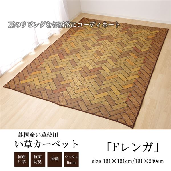 い草ラグ 国産 ラグマット カーペット 約2畳 正方形 『Fレンガ』 ブラウン 約191×191cm (裏:ウレタン) 茶
