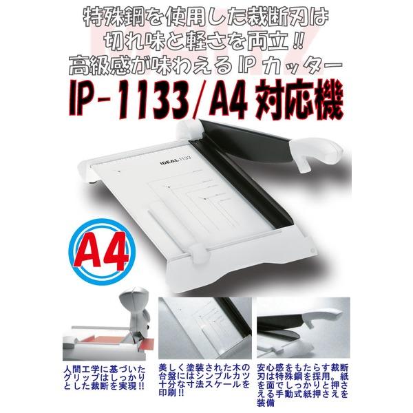 スタイリッシュペーパーカッター/裁断機 【A4対応】 木製台盤