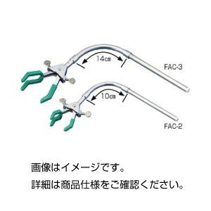 (まとめ)フレキシブルアームクランプ FAC-2【×3セット】