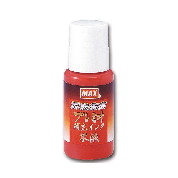 (まとめ) マックス 瞬乾朱肉専用補充インク 朱液プレミオ 18ml SA-18P 1個 【×10セット】