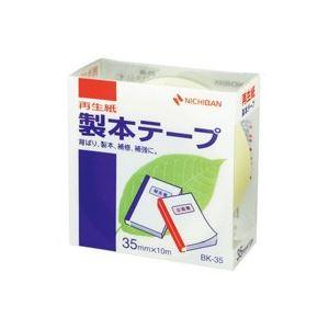 (業務用100セット) ニチバン 製本テープ/紙クロステープ 【35mm×10m】 BK-35 パステル黄 ×100セット