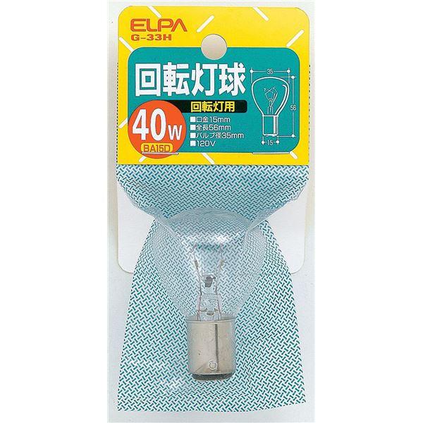 (業務用セット) 回転灯用球 電球 40W BA15D クリア G-33H 120V/40W 【×30セット】