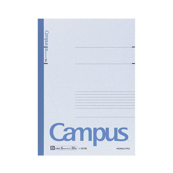 (まとめ) コクヨ キャンパスノート(中横罫) A4 B罫 30枚 ノ-203B 1セット(10冊) 【×3セット】