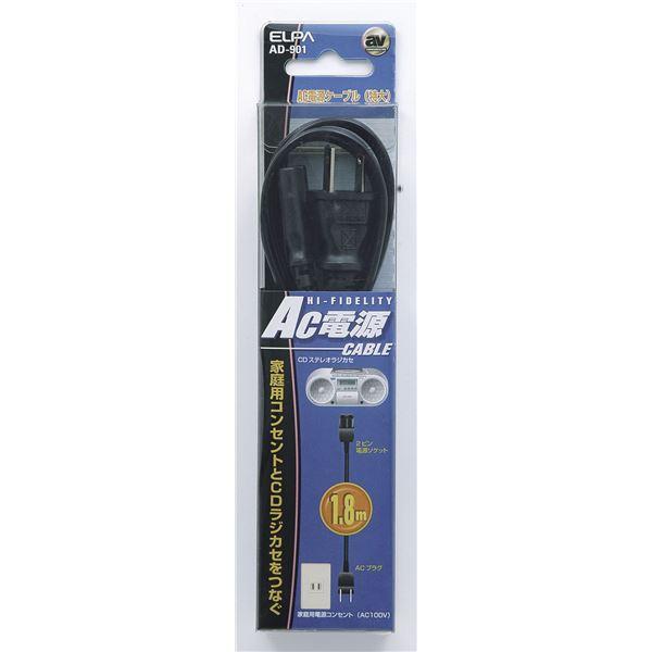 (業務用セット) ELPA AC電源ケーブル AC125V 7A ピン間隔8.8mm 1.8m AD-901 【×20セット】