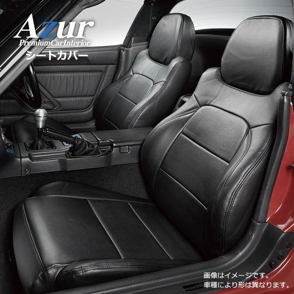 (Azur)フロントシートカバー ホンダ ビート PP1 ヘッドレスト一体型