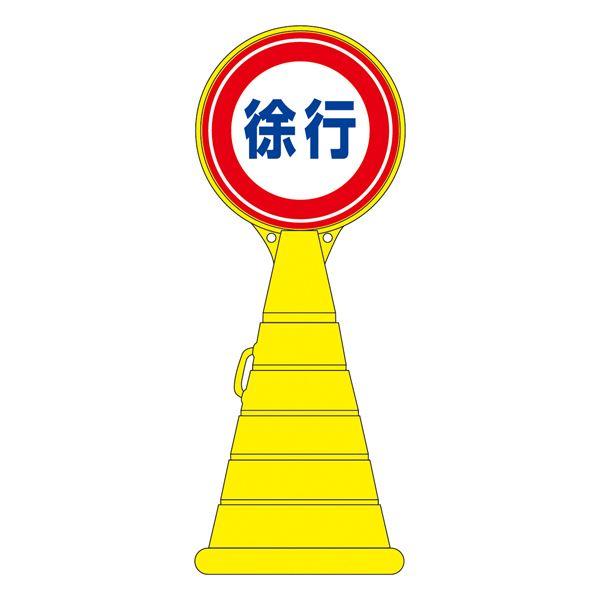 ロードポップサイン 徐行 RP-12 【単品】【代引不可】