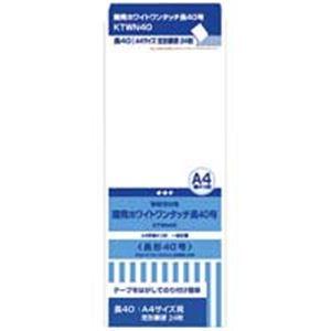 (業務用200セット) オキナ 開発ホワイトワンタッチ封筒 KTWN40 24枚