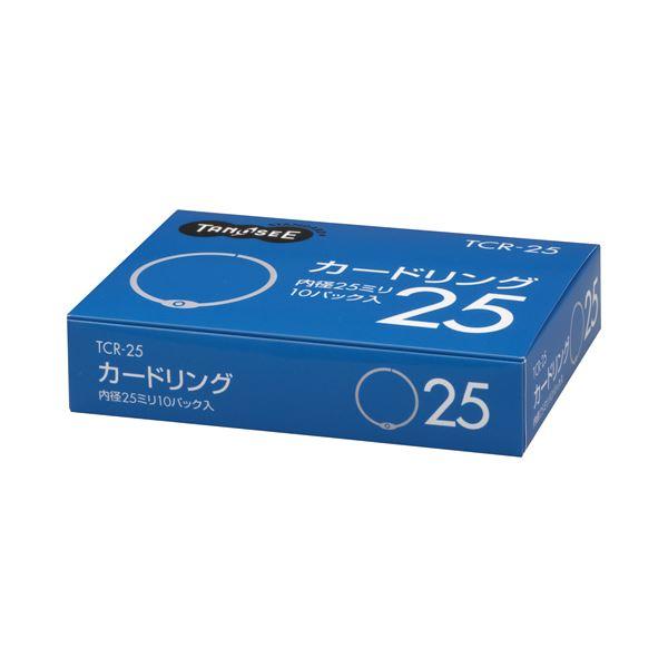 (まとめ) TANOSEE カードリング 内径25mm 1セット(100個:10個×10パック) 【×5セット】