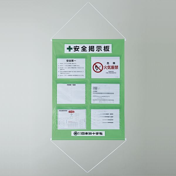 工事管理懸垂幕 安全 安心 掲示板 KKM-2YG