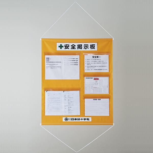工事管理懸垂幕 安全掲示板 KKM-3YR【代引不可】