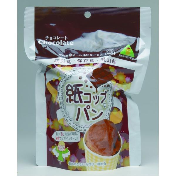 5年保存 非常食/保存食 【紙コップパン チョコレート 1ケース 30個入】 日本製 国産 コンパクト整理 収納 賞味期限通知サービス付き