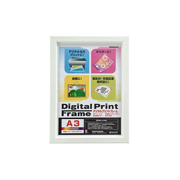 (業務用セット) デジタルプリントフレーム A3/B4 フ-DPW-A3-W ホワイト【×10セット】 白