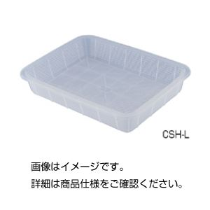(まとめ)浅型バスケット(クリア)CSH-L【×5セット】