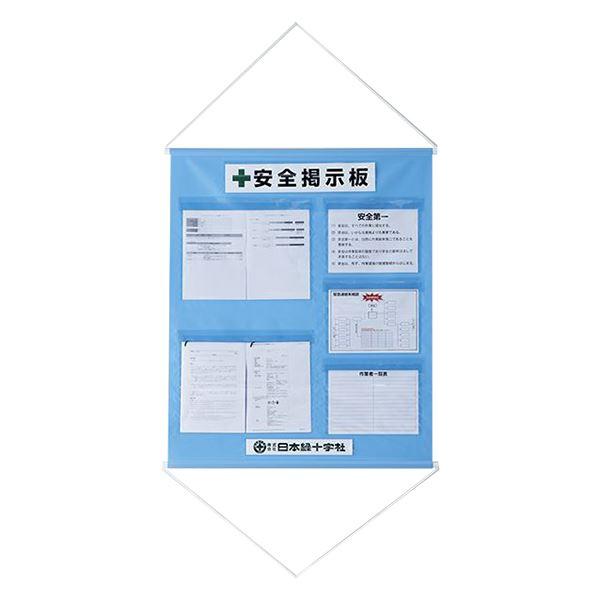 工事管理懸垂幕 安全掲示板 KKM-3SB【代引不可】