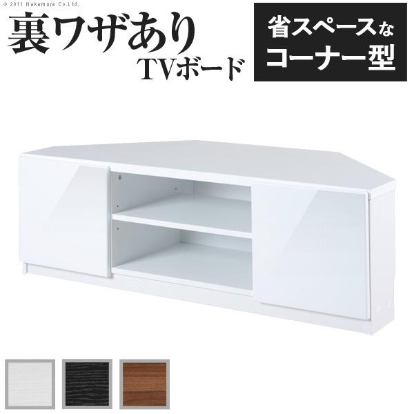 背面整理 収納 コーナーTVボード (テレビ台/テレビボード TVボード ) 幅110cm 前板鏡面タイプ 『ROBIN』 ホワイト(白) 白