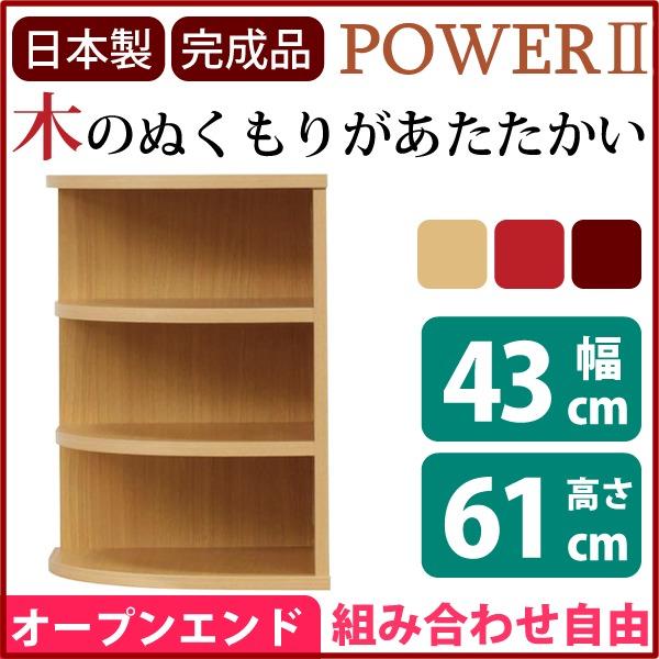 オープンエンド/オープンシェルフ 【幅43cm】 木製(天然木) 日本製 ナチュラル 【完成品 開梱設置】