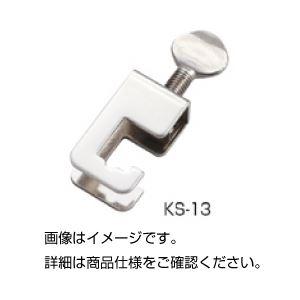 (まとめ)ステンレス連結具 KS-13【×20セット】
