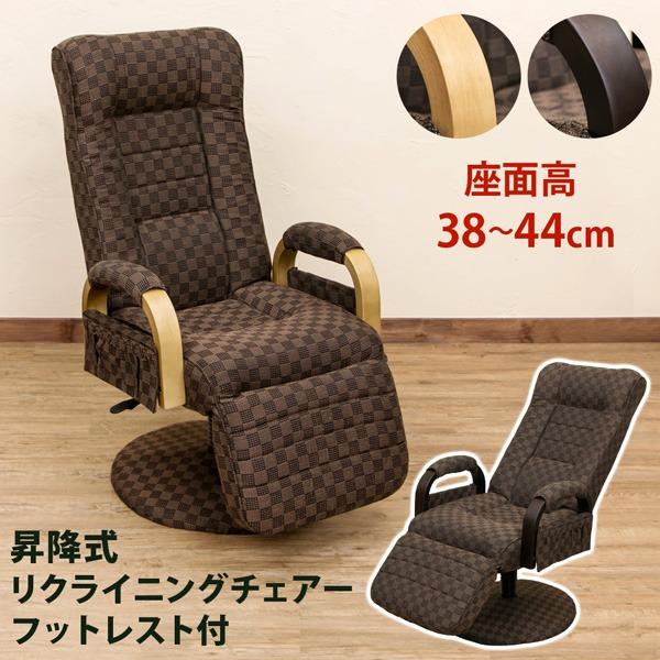昇降式リクライニングチェア 【フット付き】 ブラウン 肘付き 座面360度回転 レバー式 茶