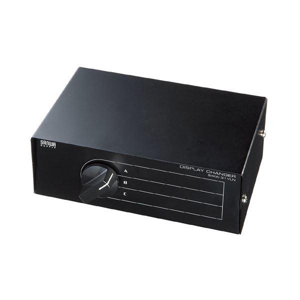 (まとめ)サンワサプライ ディスプレイ切替器(3回路) SWW-31VLN【×2セット】