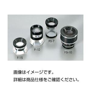 (まとめ)フォーカスルーペF-15【×3セット】