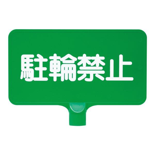 (業務用20個セット)三甲(サンコー) カラーサインボード 【横型 駐輪禁止】 ABS製 グリーン(緑) 【代引不可】