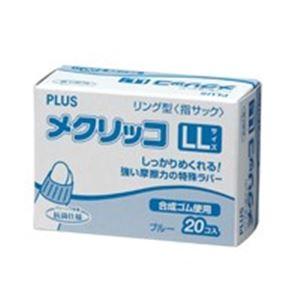 【送料無料】(業務用20セット) プラス メクリッコ KM-404 LL ブルー 箱入 5箱 ×20セット( ブルー 青 )