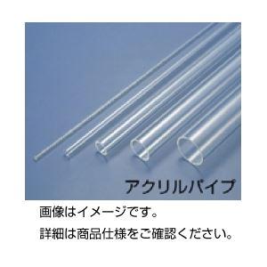 (まとめ)アクリルパイプ 20φ×2.0 50cm×2本【×3セット】