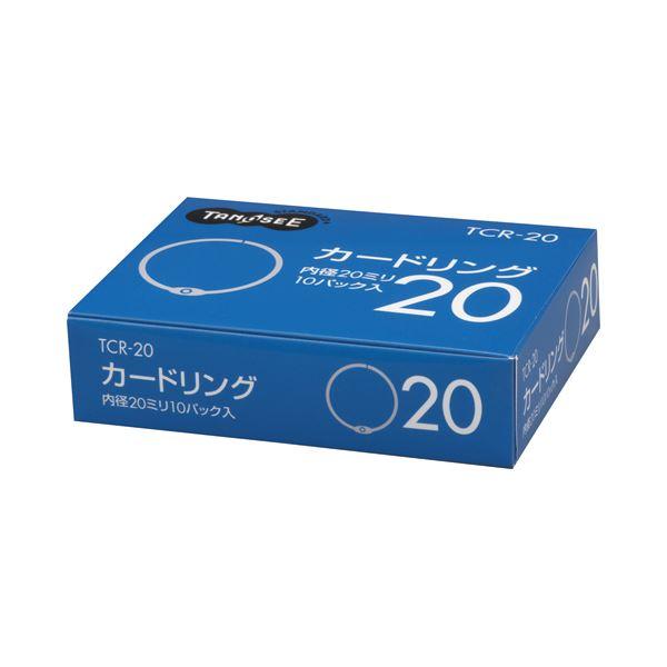 (まとめ) TANOSEE カードリング 内径20mm 1セット(100個:10個×10パック) 【×5セット】