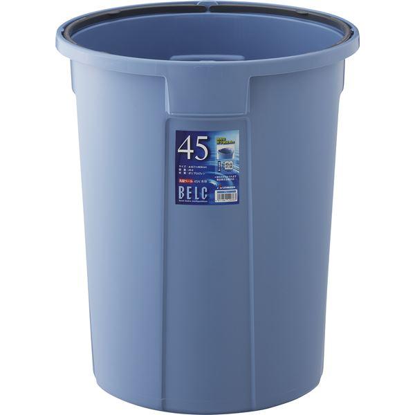 【10セット】 ダストボックス/ゴミ箱 【45N 本体】 ブルー 丸型 (円形 ラウンド) 『ベルク』 〔家庭用品 掃除用品 業務用〕 青