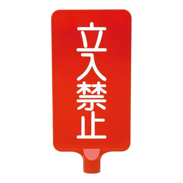(業務用20個セット)三甲(サンコー) カラーサインボード 【縦型 立入禁止】 ABS製 レッド(赤) 【代引不可】