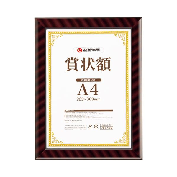 スマートバリュー 賞状額(金ラック)A4 10枚 B683J-A4-10