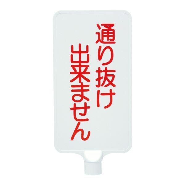 (業務用20個セット)三甲(サンコー) カラーサインボード 【縦型 通り抜け出来ません】 ABS製 ホワイト(白) 【代引不可】