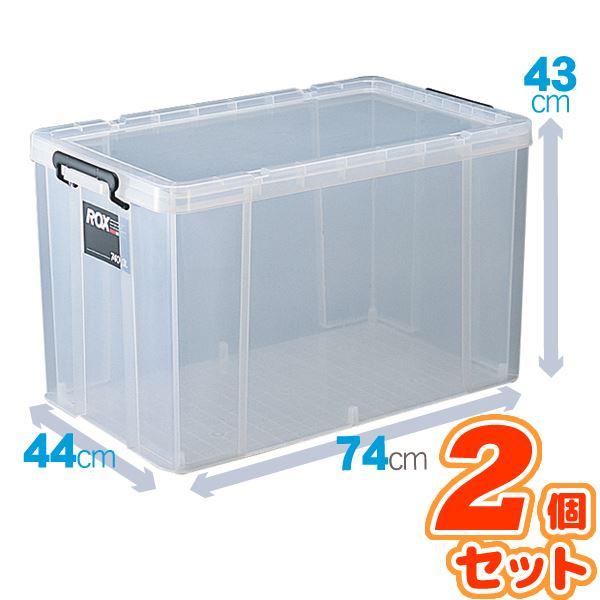 (2個セット) クリアタイプ収納ボックス/プラスチックケース 【幅44cm×高さ43cm】 かぶせフタ付き ロックス