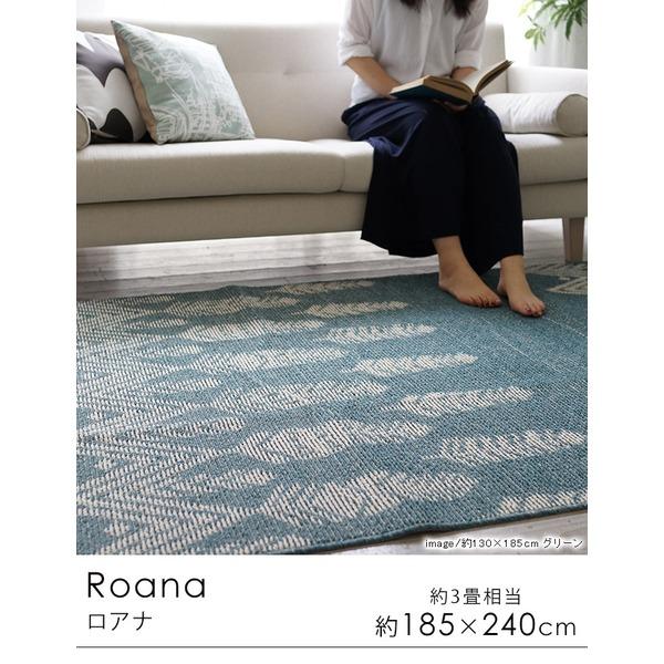 綿混 ラグマット/絨毯 【185cm×240cm グリーン】 長方形 洗える 高耐久性 『ロアナ』 〔リビング ダイニング〕【代引不可】
