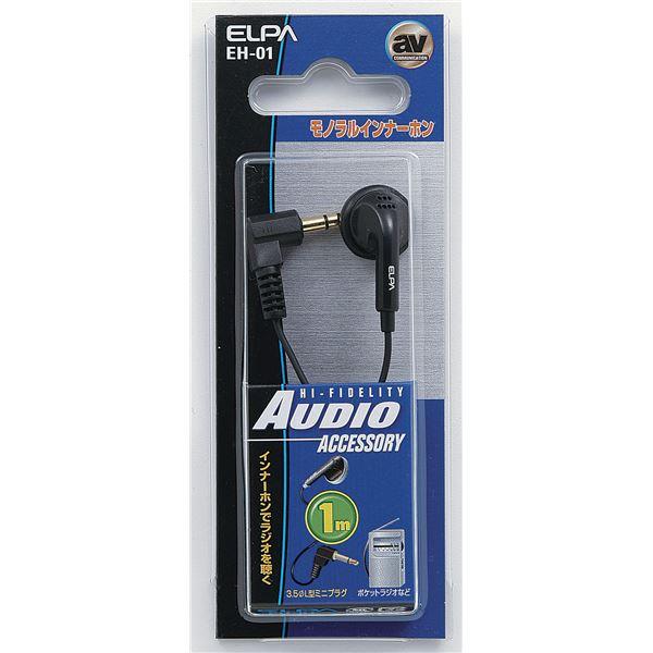 (業務用セット) ELPA ラジオ用インナーホン 3.5φL型ミニプラグ 1m EH-01 【×20セット】