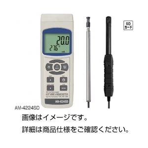 デジタル熱線式風速・風量計 AM-4224SD