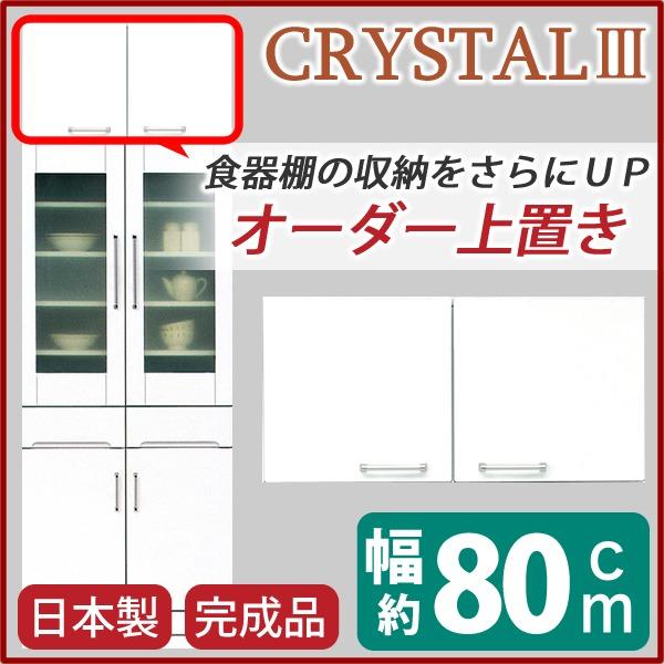上置き(ダイニングボード/レンジボード用戸棚) 幅80cm 可動棚付き 日本製 ホワイト(白) 【完成品】【代引不可】