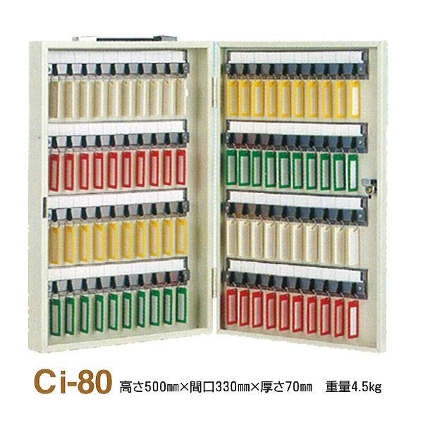 キーボックス/鍵整理 収納 箱 【携帯・壁掛兼用/80個掛け】 金属 スチール 製 タチバナ製作所 Ci-80