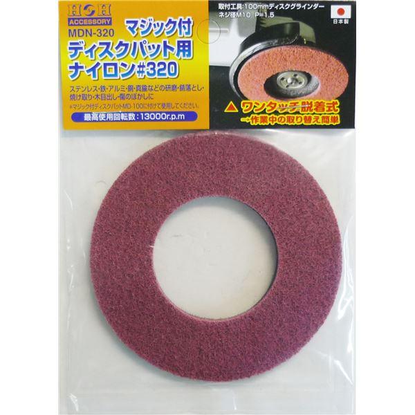 (業務用15個セット) H&H マジック付きディスク用ナイロン 【粒度:320】 MDN-320 〔DIY用品/大工道具〕