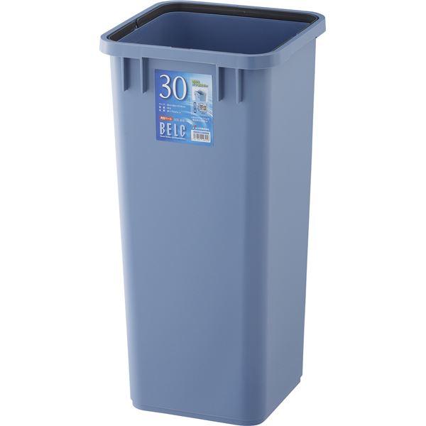 【12セット】 ダストボックス/ゴミ箱 【30S 本体】 ブルー 角型 『ベルク』 〔家庭用品 掃除用品 業務用〕 青