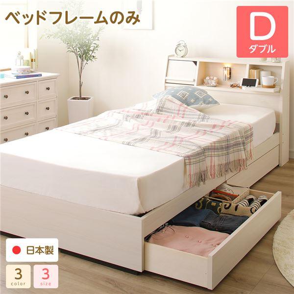 ダブルベッド 白 ホワイト 単品 ベッド 日本製 国産 整理 収納付き 引き出し付き 木製 ライト 照明付き 棚付き (置き台 置き場付き) 宮付き (置き台 ヘッドボード 棚付き) 『Lafran』 ラフラン ダブル ベッドフレームのみ ホワイト 白