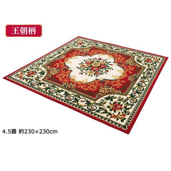 2柄3色 ウィルトン織カーペット/絨毯 【3畳/約160×230cm 王朝レッド】 ポリプロピレン製 赤