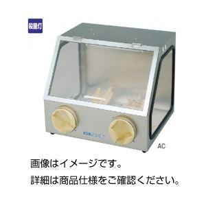グローブボックス(無菌箱)AC