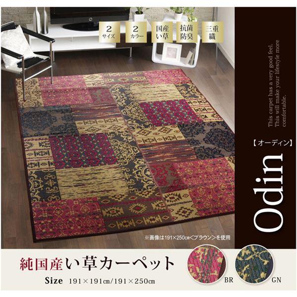 純国産 い草ラグカーペット オリエンタル柄 『オーディーン』 ブラウン 約191×250cm 茶