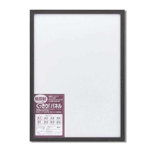 日本製 国産 パネルフレーム/ポスター額縁 【A1/内寸:841x594ブラック】 壁掛けひも・低反射フィルム付き「5908シンプル(くっきり)パネルA1」 黒